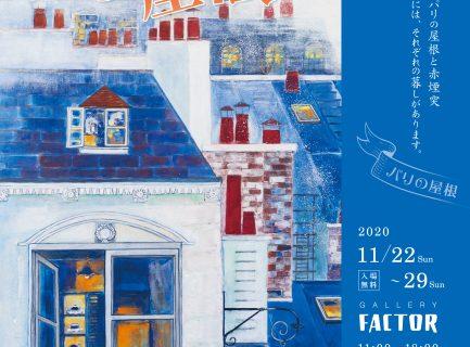 2020年11月22日 – 11月29日<br>荒井克子 日本画展 パリの屋根